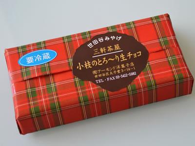 小枝のとろ〜り生チョコ