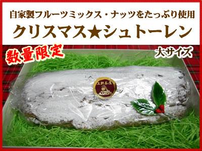 三軒茶屋アーモンド洋菓子店「クリスマス:シュトーレン(大サイズ)【ご来店受渡し】