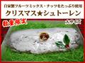 アーモンド特製「クリスマスケーキ」:シュトーレン(大サイズ)【発送】