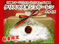 アーモンド特製「クリスマスケーキ」:シュトーレン(小サイズ)【発送】