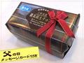 【父の日メッセージ付】最高級生チョコレート20個入り&小枝のとろ〜り生チョコセット