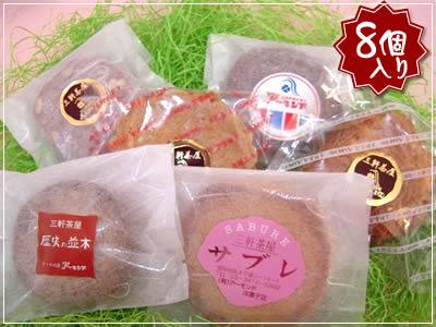 世田谷三軒茶屋からのお土産には!焼き菓子詰め合わせギフトセット(8個入り)