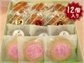 世田谷三軒茶屋からのお土産には!焼き菓子詰め合わせギフトセット(12個入り)