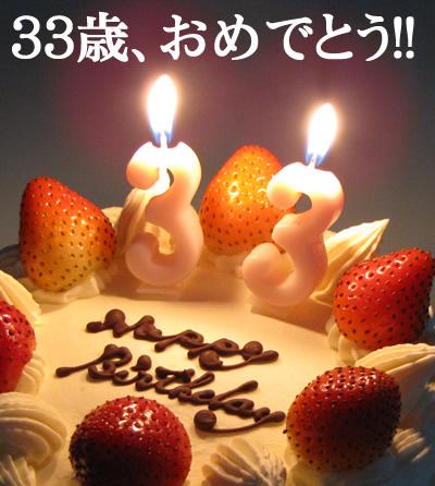 ★ 10%OFF ★【店頭受取限定】33歳の三茶のバースデーケーキ