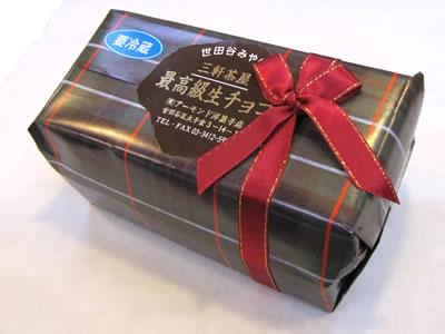 小枝のとろ〜り生チョコ&最高級生チョコ20個:生チョコダブルセット