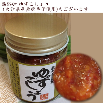 【九州産原料使用】無添加 ゆずこしょう(大分県産青唐辛子使用) 40g