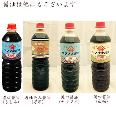 蔵元甘露醤油 180ml