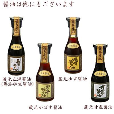 【国産天然ゆず使用】蔵元ゆず醤油 180ml