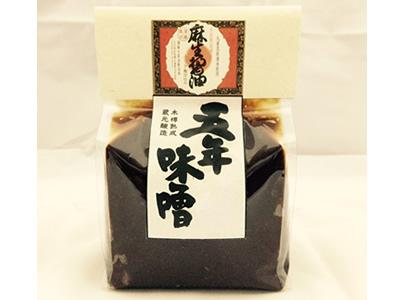 【国産原料使用】長期熟成五年麦味噌 700g