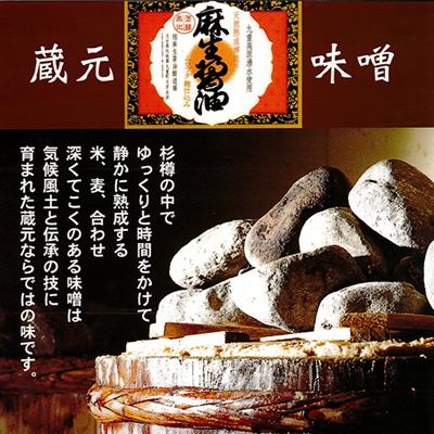 【九州産大麦使用】九重高原みそ(麦赤粒) 1kg