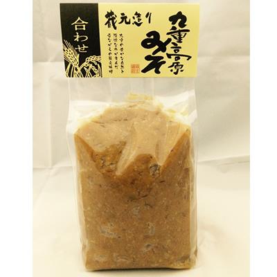 【九州産米・大麦使用】九重高原みそ(合わせ粒) 1kg