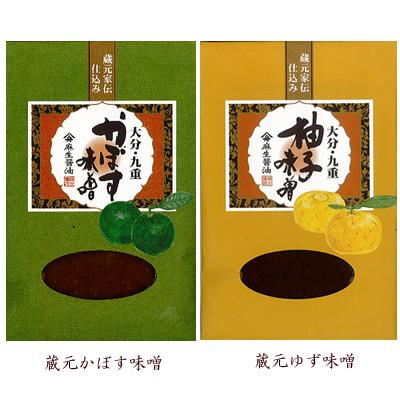 【大分県産かぼす使用】 蔵元かぼす味噌 120g(袋タイプ)