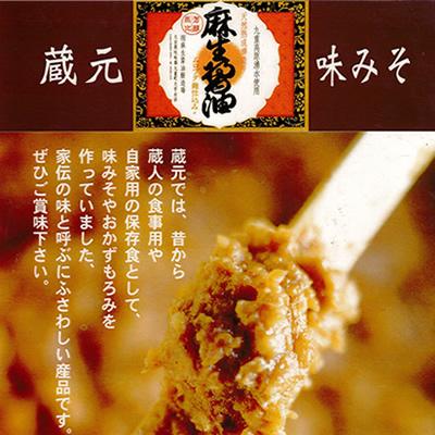 【大分県産ゆず使用】蔵元ゆず味噌  120g(袋タイプ)