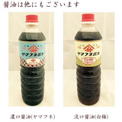 【リピート率No.1】淡口醤油(白梅) 1000ml(1L)