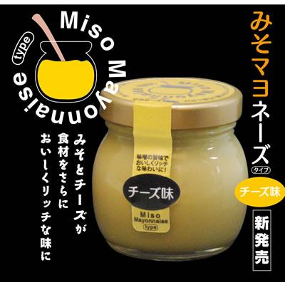 【大分県 麻生醤油醸造場】みそマヨネーズタイプ(チーズ味)  90g