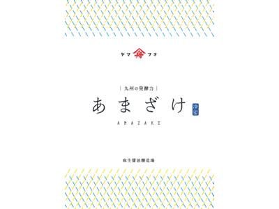 【夏季限定】九州の発酵力 無添加冷やし甘酒 250g
