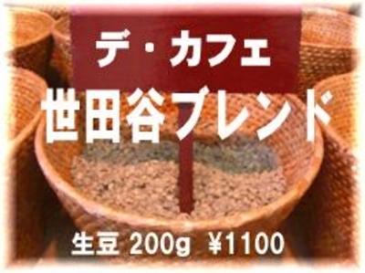 デ・カフェ世田谷ブレンド 200g