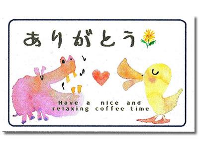 メッセージ入り男前珈琲ドリップパック【ありがとう 音楽祭】