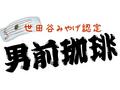 男前珈琲(缶なし) 200g