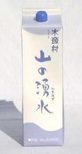 徳島 木頭村の極上の水 山の湧水(わきみず)【軟水/1.8L】