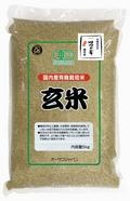 令和元年産 有機玄米(ササニシキ/秋田産)【2kg】
