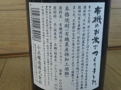 有機原料の本格焼酎「有機のお米で作りました。」【600ml/福岡産】