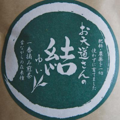 自然栽培在来種使用煎茶「結(ゆい)」【80g/熊本産】