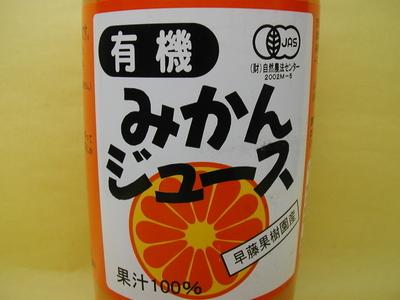 しぼったまんま!JAS有機みかんジュース(ストレート)【1000ml×6本(1ケース)】