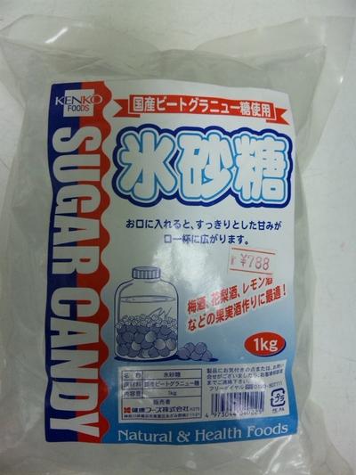 果実酒つくりにピッタリ!国産ビートグラニュー糖の氷砂糖【1kg】