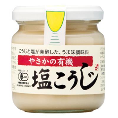 有機JAS認定品 こうじと塩が発酵した旨み調味料 やさかの有機塩こうじ【200g】