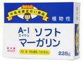 大豆・卵・牛乳不使用のアレルギー用マーガリン A−1(エイワン)ソフトマーガリン【225g】