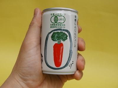 毎日1本!有機人参の自然な甘さがおいしい!国産有機にんじんジュース【160g/2ケース(30本×2)送料無料】