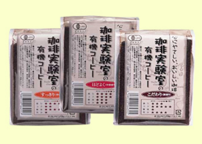珈琲実験室 有機のコーヒー すっきり(中煎り)徳用【500g/粉】