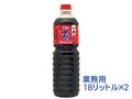 【業務用】 送料込み・メーカー直送 茜醤油 18L×2