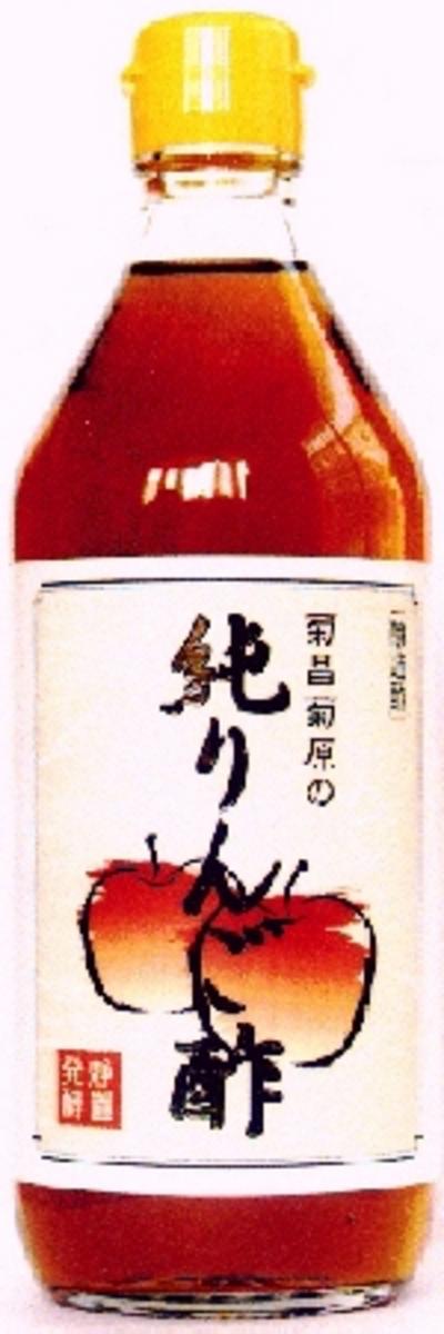 菊昌菊原の純りんご酢【500ml】