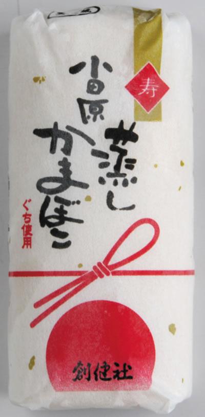 創健社のお正月商品! 小田原蒸しかまぼこ(白)250g
