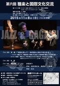 「第6回 雅楽と国際文化交流 」公演会チケット(送料込み)