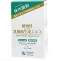 植物性乳酸菌生成エキス 【5ml×30包】