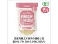 [SALE] オーサワの有機玄米甘酒(なめらか) 200g