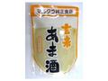 昔ながらの伝統製法、甘いのに砂糖不使用 マルクラの国産玄米甘酒【250g】