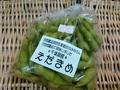 中村さんの枝豆【200グラム/千葉県産-自然農法成田生産組合】