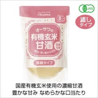 【業務用・送料込み】オーサワの有機玄米甘酒(なめらか) 1kg×10