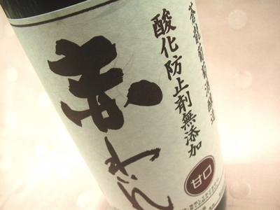 国産無添加の蒼龍わいん【赤/甘口/360ml】