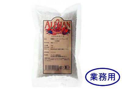 【業務用】JAS有機 Alishan ナッツ【ココナッツフレークファイン 1kg】