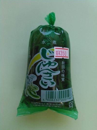 秋田名産!じゅんさい水煮(100g)