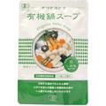 お好きな具材で簡単調理! 有機JAS認定【有機鍋スープ】しお味
