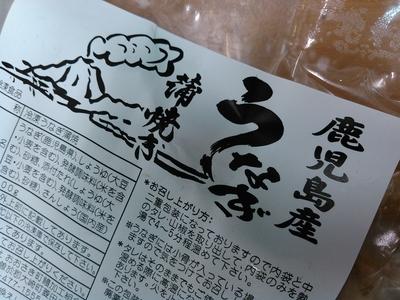 無添加!もっちり!ふっくら!鰻の蒲焼【鹿児島産/100g】