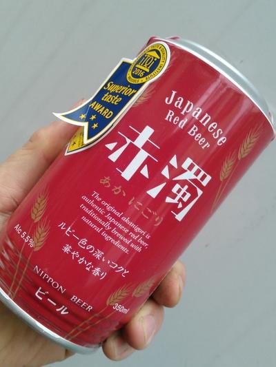 国産の赤ビール! Japanese Red Beer 赤濁(あかにごり)【350ml】