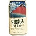 赤富士が美しい!有機農法・富士ビール【350ml】