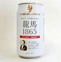 無添加!国産ノンアルコールビール 龍馬1865【350ml/1ケース24本】